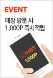 [롭스] 1,000포인트 증정