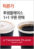 투썸플레이스 음료 1+1