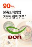 본죽&비빔밥cafe 이벤트