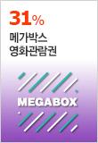 메가박스 관람권! 가정의달특집