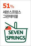 세븐스프링스 신메뉴 출시