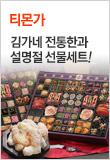 [김가네한과]설날선물 모음전