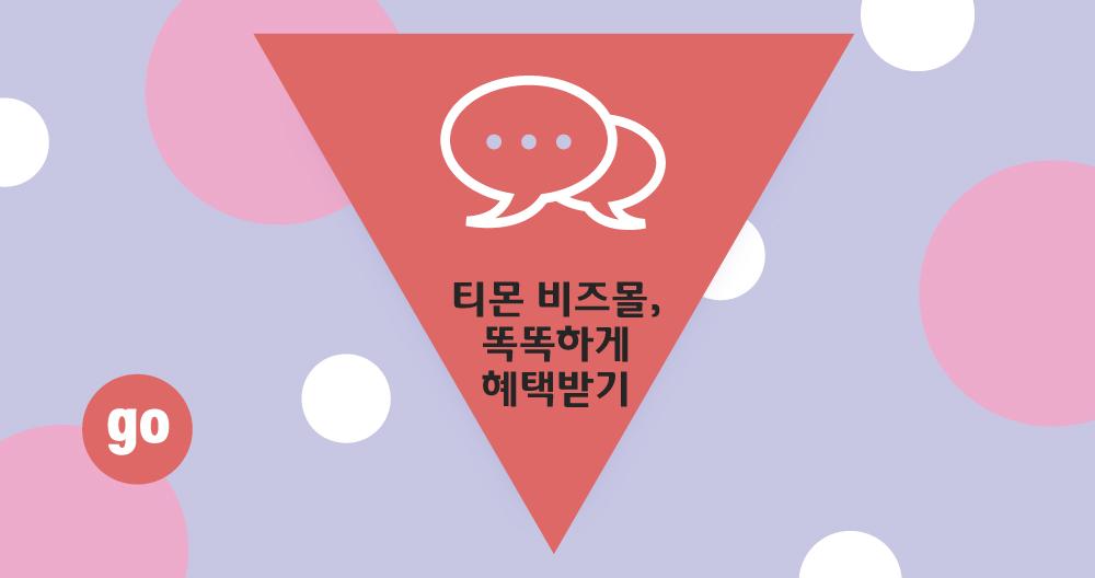 [비즈몰] FAQ