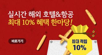 티몬X부킹닷컴 1월 프로모션_2차