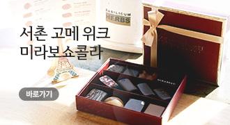 고메위크_미라보쇼콜라(예고)