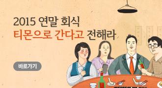 지역회식기획전_부산&경상