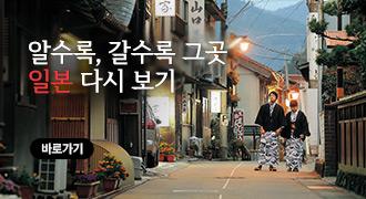 일본 소도시 기획전