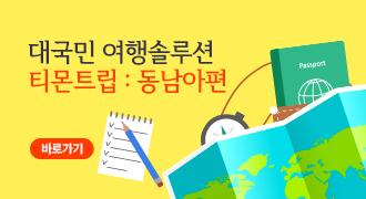 티몬트립 기획전_동남아