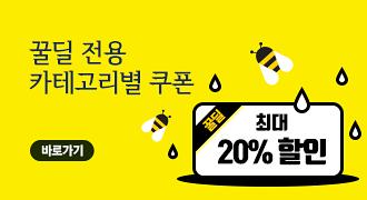 [8월_2차] 꿀딜 (마케팅 / 순위유지)