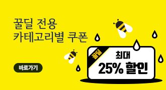 [9월]꿀딜 25%할인(마케팅/순위유지)