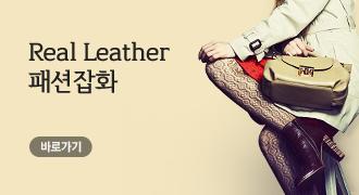 리얼레더 패션잡화