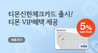 신한체크카드_10월 노출