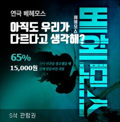 베헤모스★최대훈,이창엽 출연!