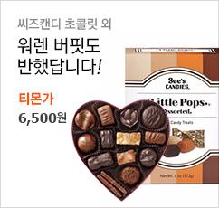씨즈캔디 롤리팝/초콜릿♥