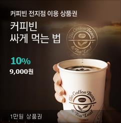 커피빈 상품권 4종 할인권