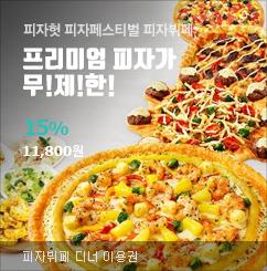 피자헛 피자 페스티벌 할인