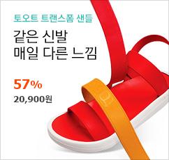 [토오트]화제의 트랜스폼 슈즈