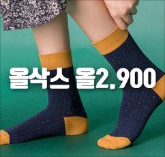 [베스트특가] 올삭스 남여 패션양말