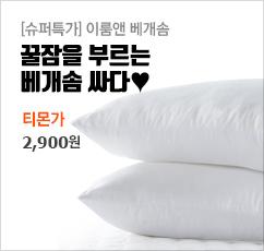 [슈퍼특가]무료배송 베개솜 2장 2900원