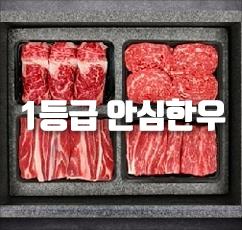 [추석] 농협안심한우 1등급 선물세트전