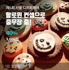 제6회 서울디저트페어 할로윈