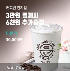 [커피빈] 3만원권 + 추가 6천원!