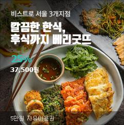 고품격한식 비스트로서울 bistro seoul