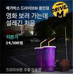 메가박스 Drive M 용인