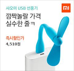 샤오미 USB 미니선풍기