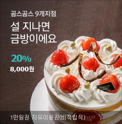 수제 케이크 [곰스곰스]