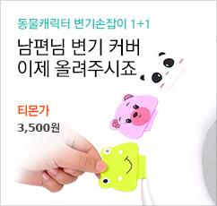 ★1+1★캐릭터 변기 위생손잡이
