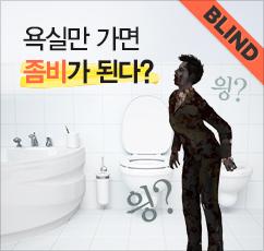 [타이니빅]덮개없는 욕실화 '좀비워커'