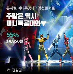 최강전사 미니특공대 시즌2