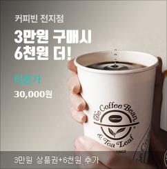 [커피빈] 3만원권+6천원추가