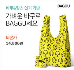 [바쿠&탐스] 인기 가방 모음