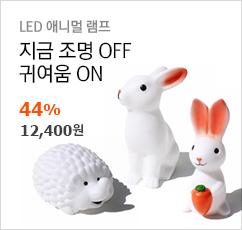 [더우드랜드] LED 애니멀 램프