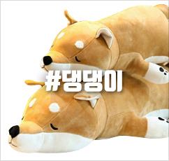 [슈퍼특가] 심쿵★시바견 쿠션/인형