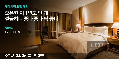 롯데시티호텔 대전, 3월 그랜드 오픈