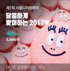 제7회 서울디저트페어