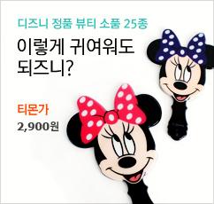 디즈니 정품 뷰티 소품 모음전