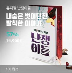 난쟁이들★조형균 출연!