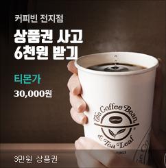 [커피빈] 3만원권 + 6천원 추가증정!