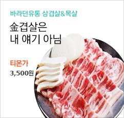 ▶바라던유통◀ 삼겹/목살 500g 외18종