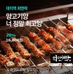 고품격 양고기 전문점 <희앤락>