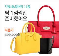 [지방시&멀버리] New BAG 입고★