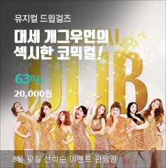 드립걸즈★8월 주중 2만원!