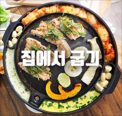 퀸센스★만능 고기구이불판