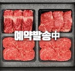 [추석]1+ 농협안심한우선물세트1.6kg