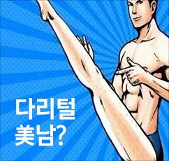 카이 레그트리머/카이지루시