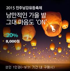 2015 진주남강유등축제